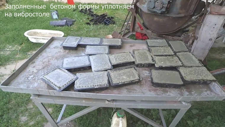 формы с бетонной смесью на вибростоле